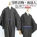 """Set large size haori kimono of """"men's things kimono ensemble set pure silk fabrics"""" kimono and the haori"""
