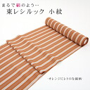 "The special price of 28,000 yen that it is tailored (with the trunk back, a hemline at the bottom of a kimono, the sewing), and usually include articles more than newly made price 59,000 yen, the postage of the east レシルック kimono fine pattern ""striped pattern cloth washable liver to be able to wash that is nostalgic to an orange!"""