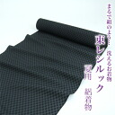 Kimono cloth washable washable Toray silk for summer Leno kimono Komon black grey checkerboard lattice patterns (Komon), tailoring (with 胴裏, 八掛 and tailoring ) hell