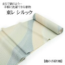 East Les silk kimono washable Polo narrow wind 2 colors washable cloth kimono tailoring up (胴裏, 八掛, tailoring, with