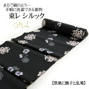 "East Les silk Komon cloth washable clothes ""black with nadeshiko and Rangiku"" washable cloth kimono tailoring up (with 胴裏, 八掛, and tailoring)"