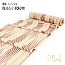 Komon cloth washable East silook ' on cream ground with red-brown faint vertical stripes suiginto ' apply washable fabric and tailoring up (with 胴裏, 八掛, and tailoring)