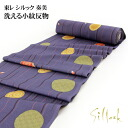 """Komon cloth washable East silook figured beauty """"in the purple vertical stripes and round handle ' apply washable fabric and tailoring up (with 胴裏, 八掛, and tailoring)"""