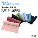 Summer for Leno color solid color cloth city Tanaka Hiromi only favorite fabric