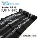 """It is """"pink, colored leaves cloth to a black ground"""" 夏用絽小紋反物市田 Hiromi preference"""