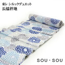 "Toray silk Duet nagajuban area ' white with blue Chrysanthemum ""nagajuban cloth washable SOU-SOU"