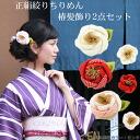 Kimono hair ornament red Pink White ' aperture Chirimen silk Camellia hair ornament, set of 2 ' craftsman skill Japanese hair beautiful quinceañera hakama