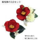 Japanese kimono hair ornament red Quinceanera hakama Camellia with Silver Palm Combs ornament 2 sets red hair to hair accessories