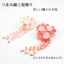 Long-sleeved kimono hair ornament red white Quinceanera hakama craftsmanship ' thumb crafted ornament flower ornamental hairpin ' red and 白和 hair
