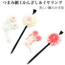 """Force it to a floral hairpin long-sleeved kimono; 職人技 """"knob work hair ornament & earrings set"""" red, white"""