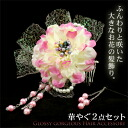(I chew a corsage decoration カミカザリ coming-of-age ceremony graduation ceremony wedding ceremony long-sleeved kimono hakama hairstyle pink white white)