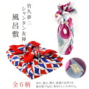 "で! To ""24 Yumeji Takehisa shantung yuzen furoshiki width"" present parcel as a substitute for a handbag. Sum miscellaneous goods souvenir furoshiki midyear gift year-end present kimono cloth furoshiki [zu] in Japanese dress"