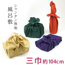 "で! To three width ""shantung plain fabric furoshikis"" present parcel as a substitute for a handbag. Sum miscellaneous goods souvenir furoshiki midyear gift year-end present kimono cloth furoshiki [zu] in Japanese dress"