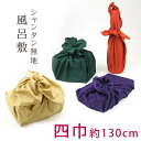 "で! To four width ""shantung plain fabric furoshikis"" present parcel as a substitute for a handbag. Sum miscellaneous goods souvenir furoshiki midyear gift year-end present kimono cloth furoshiki [zu] in Japanese dress"