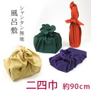 "で! To 24 width ""shantung plain fabric furoshikis"" present parcel as a substitute for a handbag. Sum miscellaneous goods souvenir furoshiki midyear gift year-end present kimono cloth furoshiki [zu] in Japanese dress"