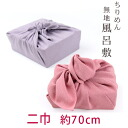 In the! 2 width polyester crepe plain furoshiki gift wrapped in gift instead. Japanese gadgets & souvenirs bath inbetween midyear and sought clothes of kimono cloth wrapping [zu]