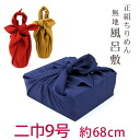 "In the! Two-width 9 'solid iron""gift wrapped in gift instead. Japanese gadgets & souvenirs bath inbetween midyear and sought clothes of kimono cloth wrapping [zu]"