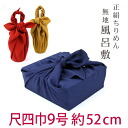 "で! To four shaku width 9 ""pure silk fabrics crape plain fabric furoshiki"" present parcel as a substitute for a handbag. Sum miscellaneous goods souvenir furoshiki midyear gift year-end present kimono cloth furoshiki [zu] in Japanese dress"