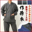 "Male さむえ サムエ deep-discount men work clothes in repeatedly warm fleece work clothes winter for ""sum pink"" bodies"