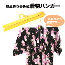 """Sum pink"" ""it is easy""! Folding kimono hanger miscellaneous goods hanger storing"