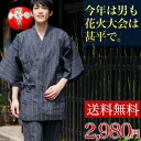 """Please choose from cotton hemp authentic Jinbei """"all 7 patterns' [] Jinbei dust should eh じんべい Jinbei"""