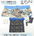 "Shichi five-year-old boy boys haori kimono フルコーディネート set boys small size for 3-year-old for? s 祝着 ringtone celebration. ""[]"