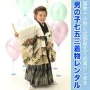 753 A boy 5 years old 祝着 kimono new year ringtone thing shichigosan kimono full set! フルコーディネート return []