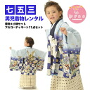 Japanese shichigosan kimono is leaving 753 boy 5 years old 祝着 children's day new year kimono shichigosan kimono full set! フルコーディネート kimono round []