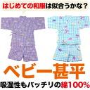 Japanese soccer kids Jinbei ★ kids jinbei ladies Jinbei kids set 70 cm and 80 cm