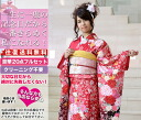 Wave kimono kimono フリソデ from 20 points of long-sleeved kimono rental coming-of-age ceremony set full set coming-of-age ceremonies to a wedding ceremony and a four circle; sleeve rental れんたるせいじんしき Seijin Shiki kimono rental costumes for rent