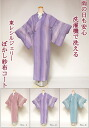Reassuring Japanese team rain or blur pattern gauze cloth coat clothes coat [tax included]
