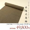 Home Oshima pongee cloth