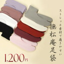 In Fushun shoan tabi socks, white, black, pink