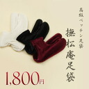 Fusong Hermitage velour tabi white red green each take socks kimono