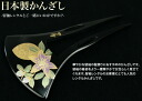 "[ornamental hairpin rental]] which the ornamental hairpin [to a black ground a bellflower] [consumption tax that the trouble is this in the hairstyle of the formal kimono with a decorated skirt, and is good to a good ""sum pink"" black formal kimono with a decorated skirt includes"