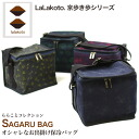 LaLakoto SAGARU BAG insulated bag insulated bag great bag fashionable Japanese pattern [zu]