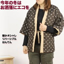 """Sum pink"" dot pattern Lady's short coat worn over a kimono short coat worn over a kimono [zu]"