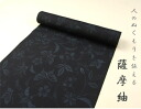 "Satsuma Oshima tsumugi fabric ""on a black background butterfly and leaf '"