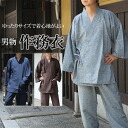 "In and ""I go to the work clothes for men a day of size ""[ zu] 作務衣綿甚平作業着父 gift present of the Father's Day!"" Everyday wear house coat night clothes kimono yukata gift man pajamas"