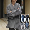 "In a gift present of the day Father's Day of and ""I go to the work clothes quilted fabrics for men size"" 作務衣綿甚平作業着父! Everyday wear house coat night clothes kimono yukata gift man pajamas [zu]"