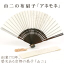 """""""Some embroidered fan Anemone white' (cloth wooden floral Kyoto Japanese gadgets gifts spring summer kimono fan sense fan fan)"""