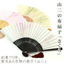 """Some Japanese folding fan Sakura pattern embroidery 3 colors ' (cherry cloth wooden floral Kyoto Japanese gadgets gifts spring summer kimono fan sense fan fan)"