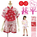 "≪It is with child 90cm 100cm Stai (bib) of sale price ≫[] kids 甚平 ""sum pink"" girl child in-service double gauze 甚平女! じんべい yukata baby child is pretty"
