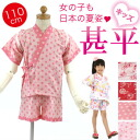 "≪Child 110cm じんべい yukata baby of sale price ≫[] kids 甚平 ""sum pink"" girl child in-service double gauze 甚平女 is pretty"