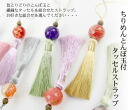 Crepe Dragonfly beads with tassels strap belt ornament netsuke