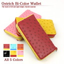 Ostrich by color long wallet round full point purse wallet wallet Womens mens unisex leather ostrich 〔 〕 [zu]