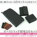 """Three points of ostrich wallet sets"" long wallet coin case card case unisex ostrich [zu]"