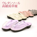 I keep off rain-cover 時雨履雨 made in urethane sole rain sandals rain urethane woman rain outfit rain cover Japan made in Japan