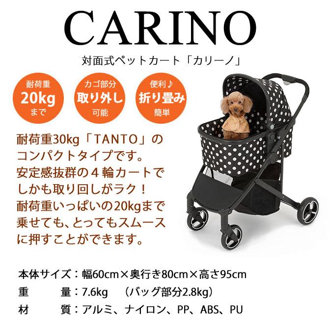 ピッコロカーネ CARINO カリーノ1