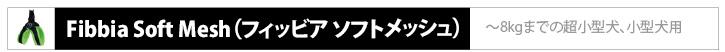 TPカテゴリー_フィッビアソフトメッシュ